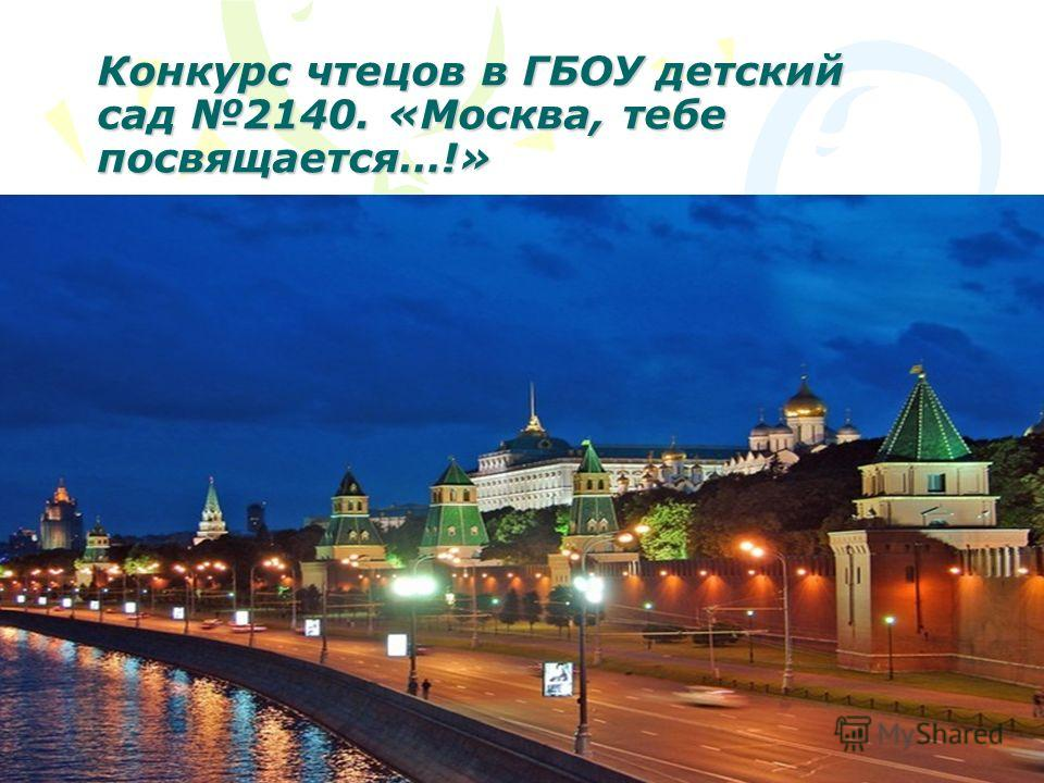 Конкурс чтецов в ГБОУ детский сад 2140. «Москва, тебе посвящается…!»