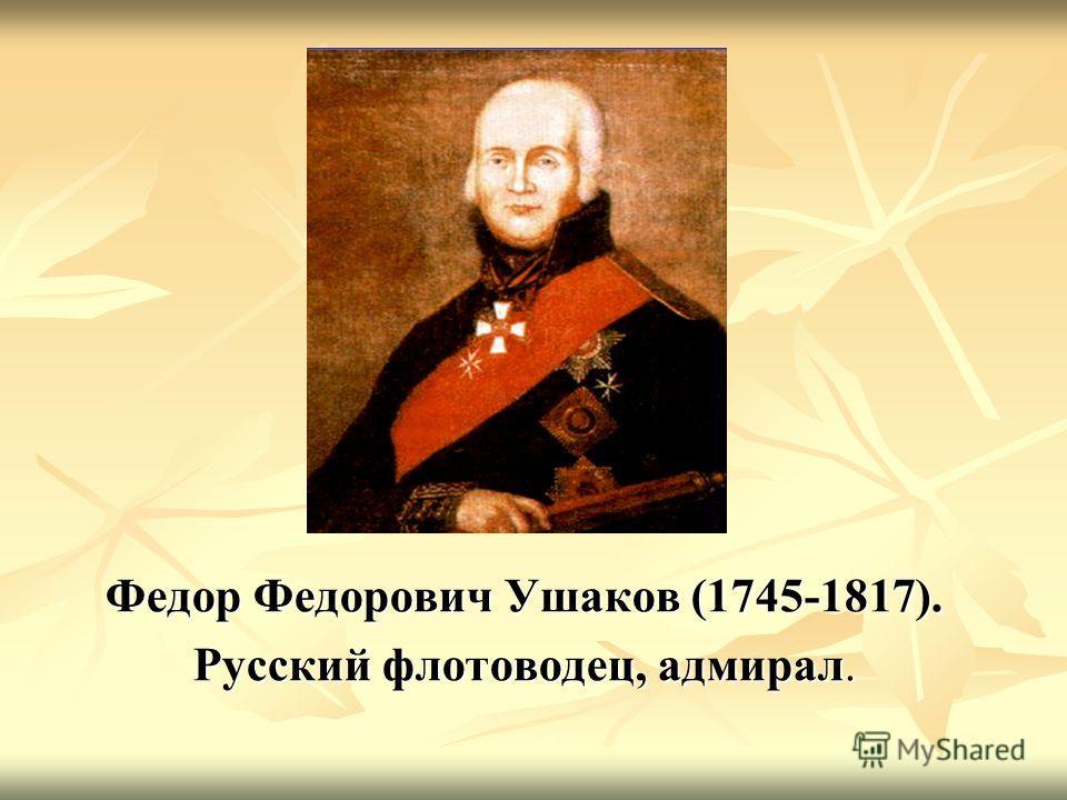 Федор Федорович Ушаков (1745-1817). Русский флотоводец, адмирал.