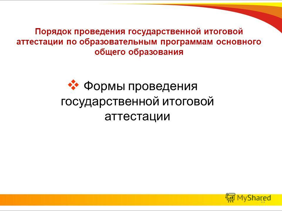 Порядок проведения государственной итоговой аттестации по образовательным программам основного общего образования Формы проведения государственной итоговой аттестации 11