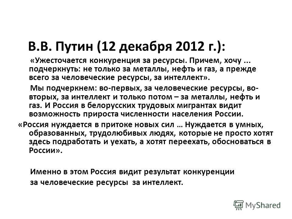 В.В. Путин (12 декабря 2012 г.): «Ужесточается конкуренция за ресурсы. Причем, хочу... подчеркнуть: не только за металлы, нефть и газ, а прежде всего за человеческие ресурсы, за интеллект». Мы подчеркнем: во-первых, за человеческие ресурсы, во- вторы