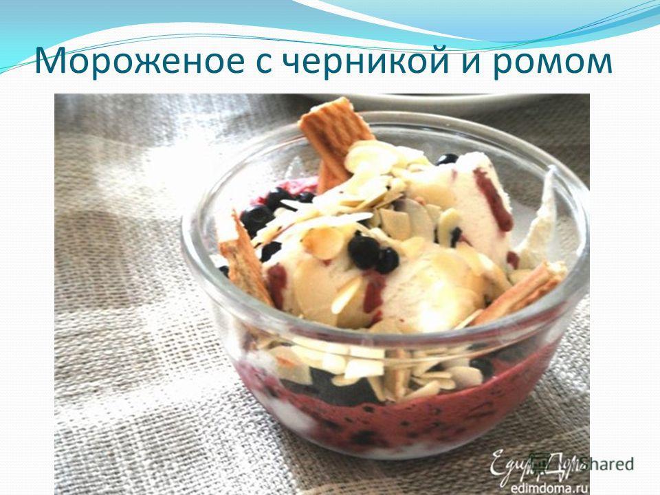 Мороженое с черникой и ромом