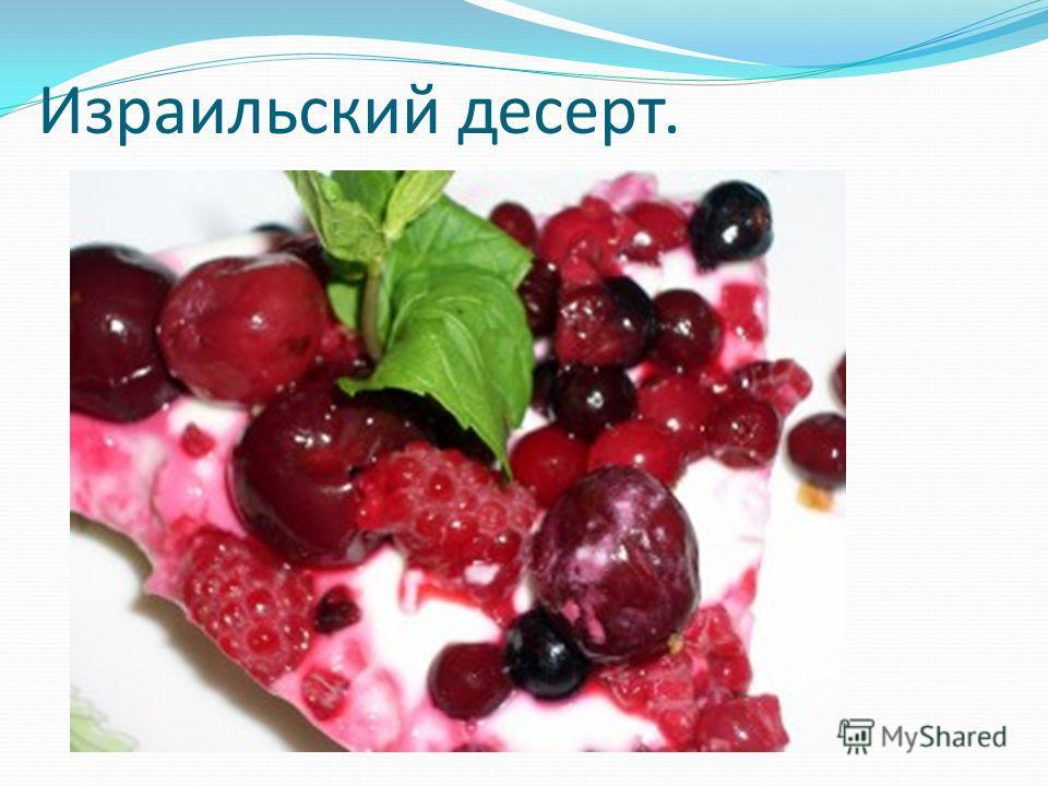 Израильский десерт.