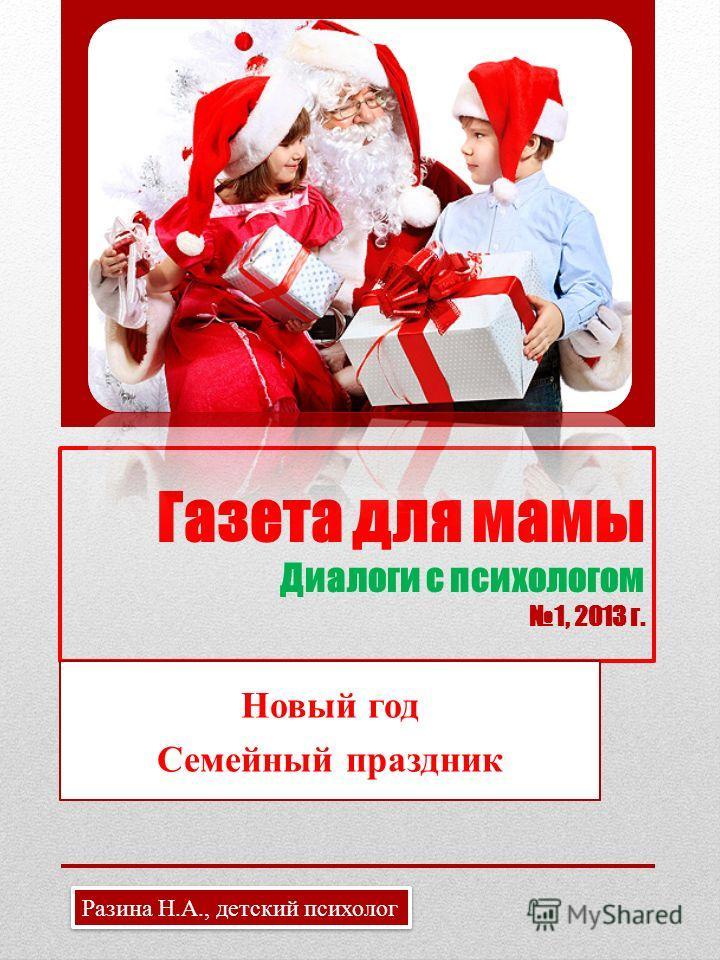 Газета для мамы Диалоги с психологом 1, 2013 г. Новый год Семейный праздник Разина Н.А., детский психолог