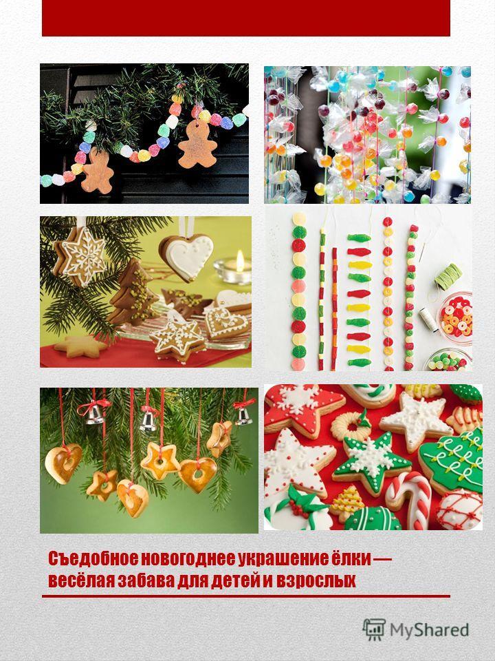 Съедобное новогоднее украшение ёлки весёлая забава для детей и взрослых