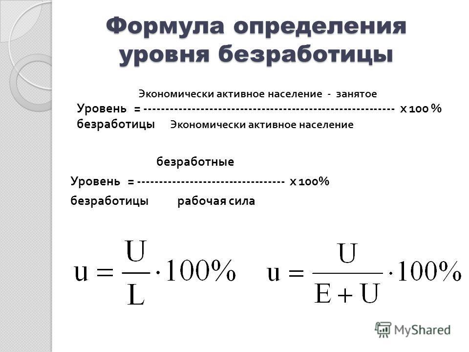 Формула определения уровня безработицы Экономически активное население - занятое Уровень = ---------------------------------------------------------- х 100 % безработицы Экономически активное население безработные Уровень = --------------------------