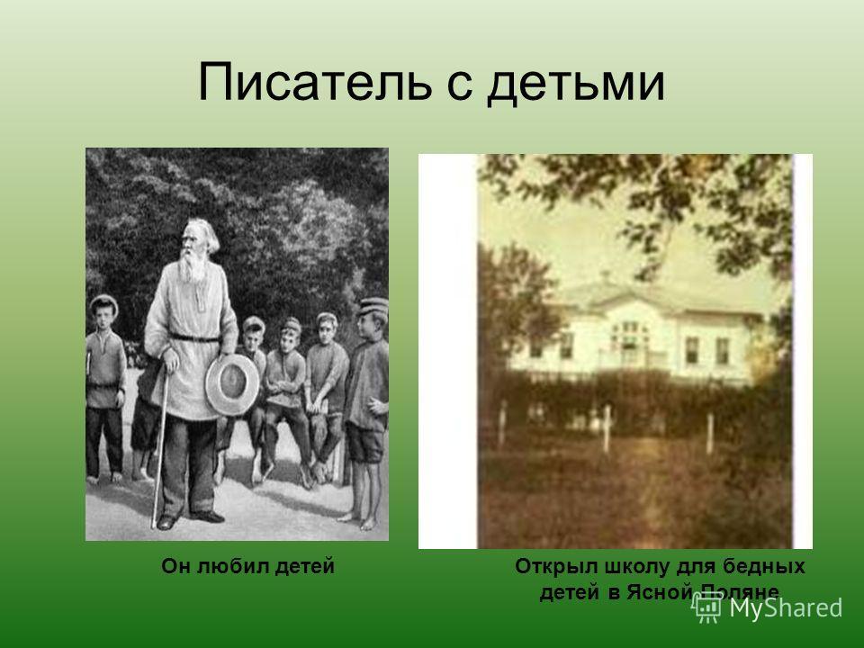 Писатель с детьми Он любил детейОткрыл школу для бедных детей в Ясной Поляне
