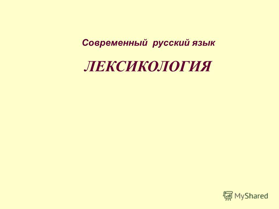 Современный русский язык ЛЕКСИКОЛОГИЯ