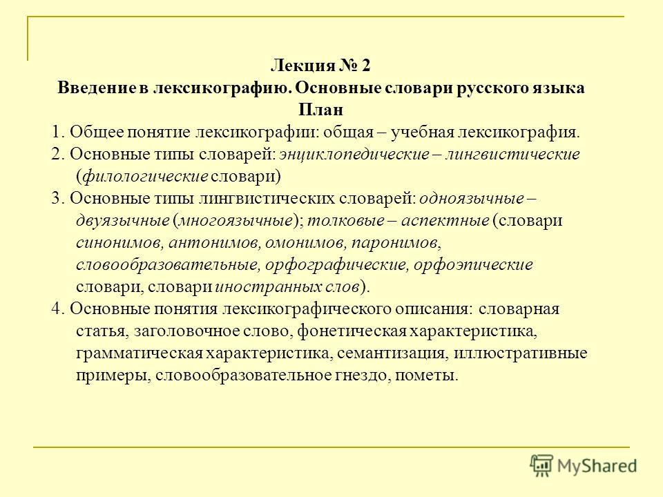 Лекция 2 Введение в лексикографию. Основные словари русского языка План 1. Общее понятие лексикографии: общая – учебная лексикография. 2. Основные типы словарей: энциклопедические – лингвистические (филологические словари) 3. Основные типы лингвистич