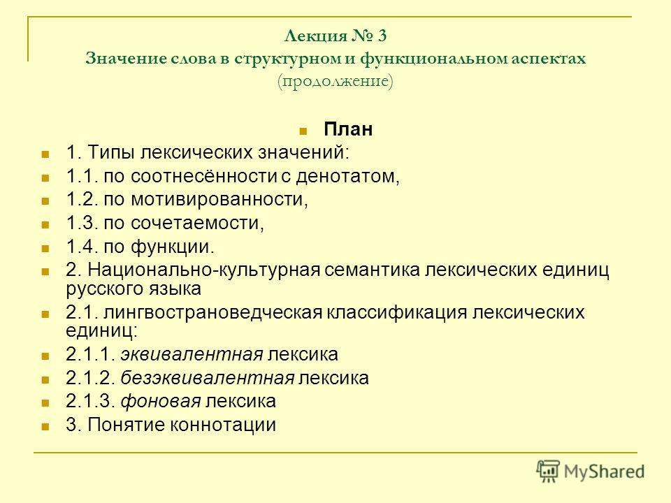Лекция 3 Значение слова в структурном и функциональном аспектах (продолжение) План 1. Типы лексических значений: 1.1. по соотнесённости с денотатом, 1.2. по мотивированности, 1.3. по сочетаемости, 1.4. по функции. 2. Национально-культурная семантика