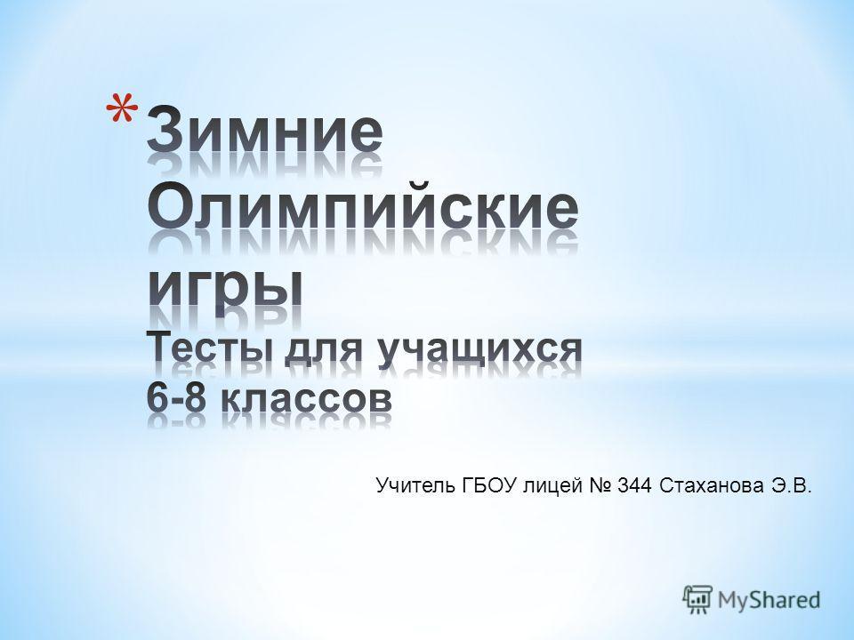 Учитель ГБОУ лицей 344 Стаханова Э.В.