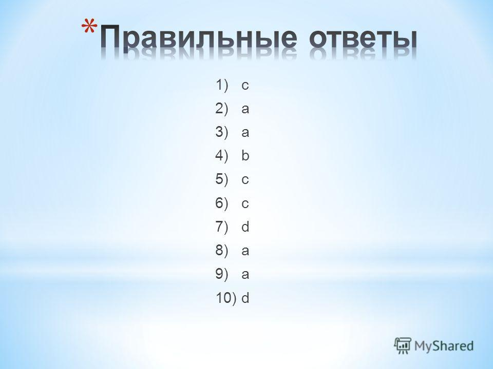 1) c 2) a 3) a 4) b 5) c 6) c 7) d 8) a 9) a 10) d