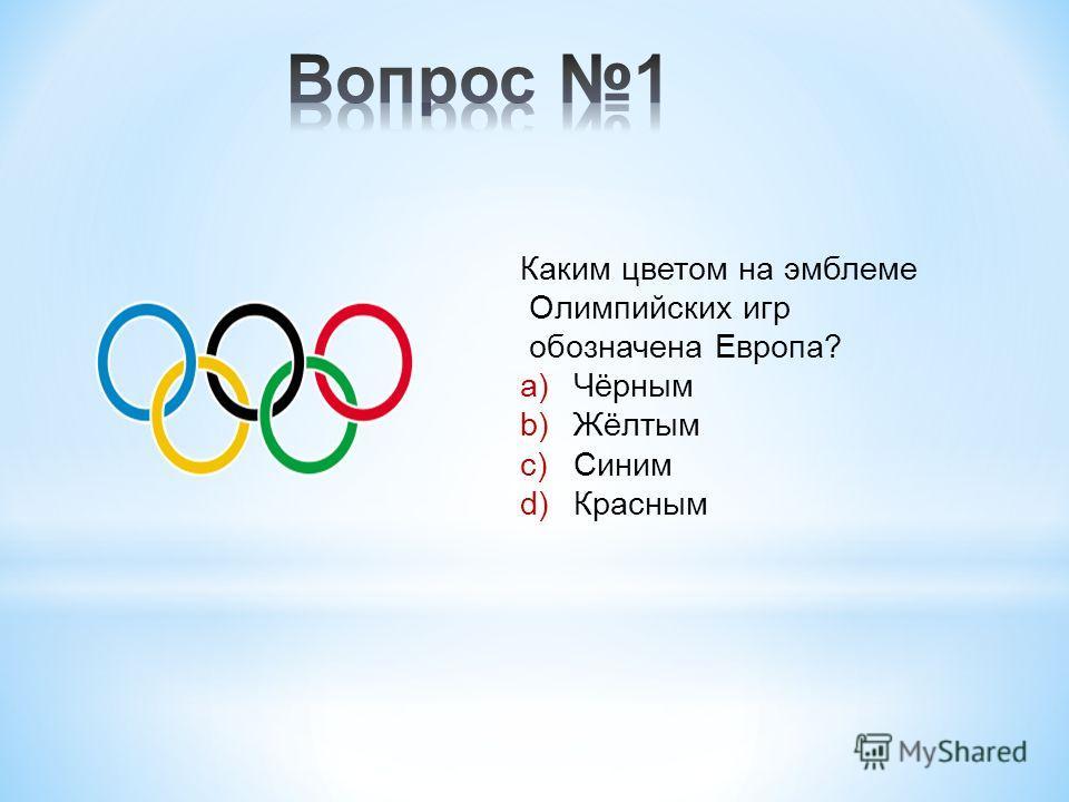 Каким цветом на эмблеме Олимпийских игр обозначена Европа? a)Чёрным b)Жёлтым c)Синим d)Красным