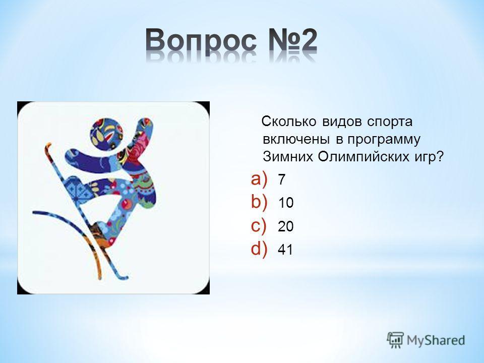 Сколько видов спорта включены в программу Зимних Олимпийских игр? a) 7 b) 10 c) 20 d) 41