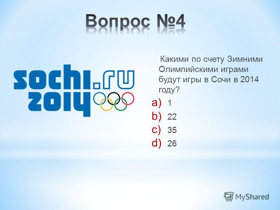 Какими по счету Зимними Олимпийскими играми будут игры в Сочи в 2014 году? a) 1 b) 22 c) 35 d) 26