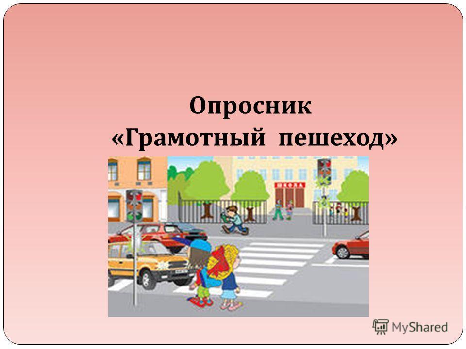 Опросник « Грамотный пешеход »