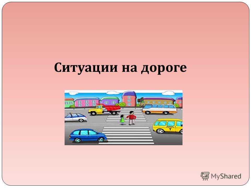Ситуации на дороге