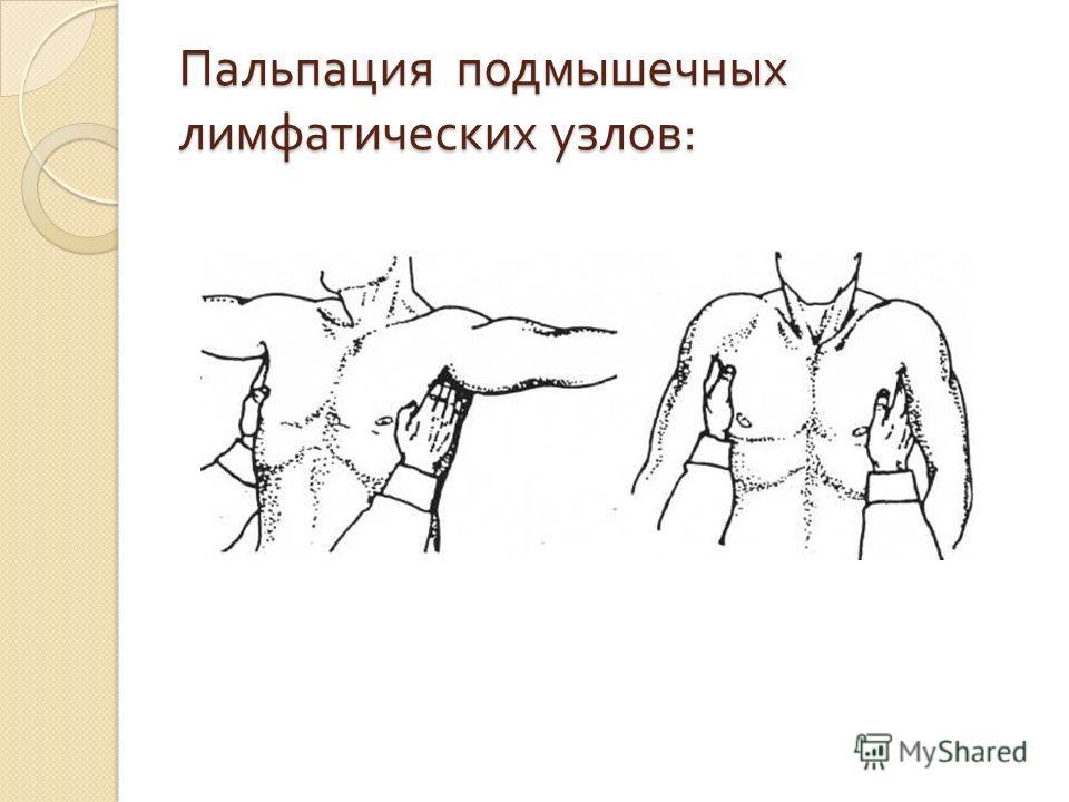 Пальпация подмышечных лимфатических узлов :