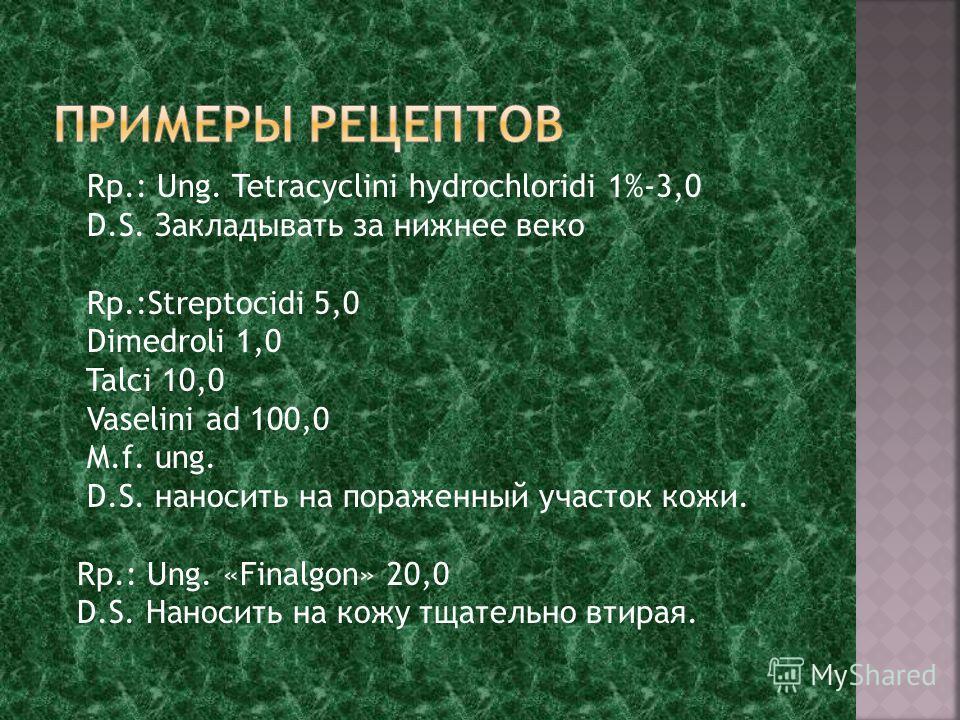 Rp.: Ung. Tetracyclini hydrochloridi 1%-3,0 D.S. Закладывать за нижнее веко Rp.:Streptocidi 5,0 Dimedroli 1,0 Talci 10,0 Vaselini ad 100,0 M.f. ung. D.S. наносить на пораженный участок кожи. Rp.: Ung. «Finalgon» 20,0 D.S. Наносить на кожу тщательно в