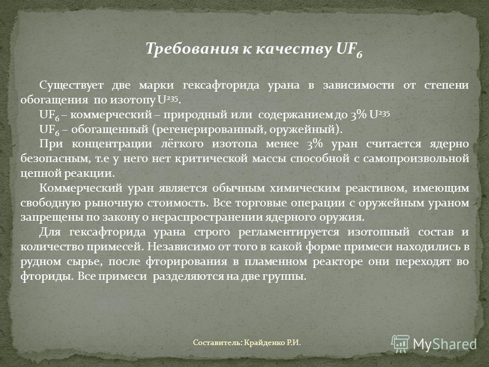Требования к качеству UF 6 Существует две марки гексафторида урана в зависимости от степени обогащения по изотопу U 235. UF 6 – коммерческий – природный или содержанием до 3% U 235 UF 6 – обогащенный (регенерированный, оружейный). При концентрации лё