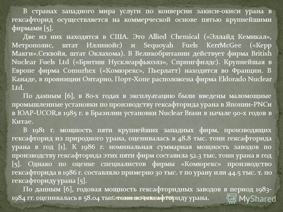 В странах западного мира услуги по конверсии закиси-окиси урана в гексафторид осуществляется на коммерческой основе пятью крупнейшими фирмами [5]. Две из них находятся в США. Это Allied Chemical («Эллайд Кемикал», Метрополис, штат Иллинойс) и Sequoya