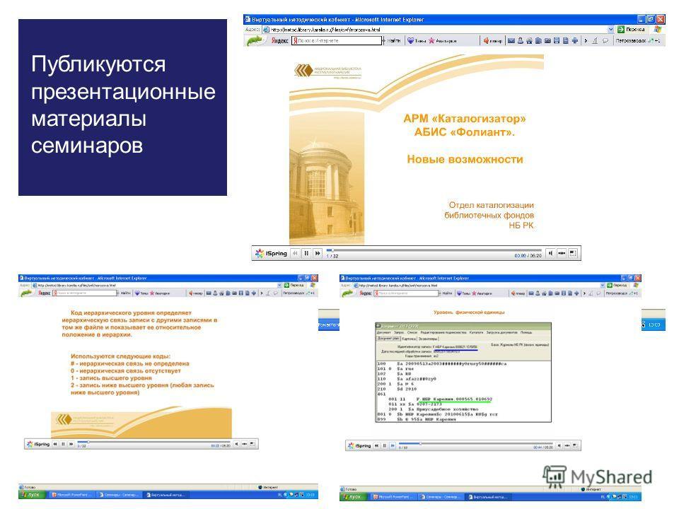 Публикуются презентационные материалы семинаров