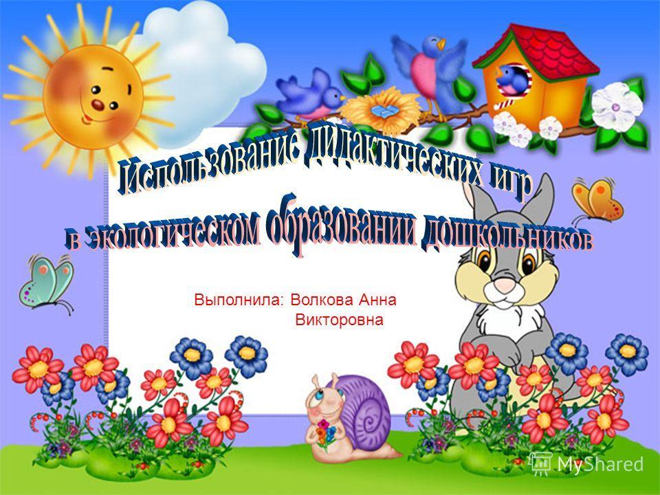 Выполнила: Волкова Анна Викторовна