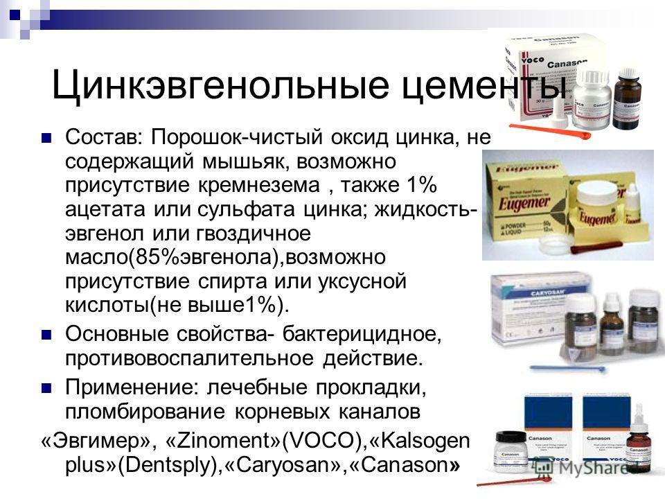 Цинкэвгенольные цементы Состав: Порошок-чистый оксид цинка, не содержащий мышьяк, возможно присутствие кремнезема, также 1% ацетата или сульфата цинка; жидкость- эвгенол или гвоздичное масло(85%эвгенола),возможно присутствие спирта или уксусной кисло
