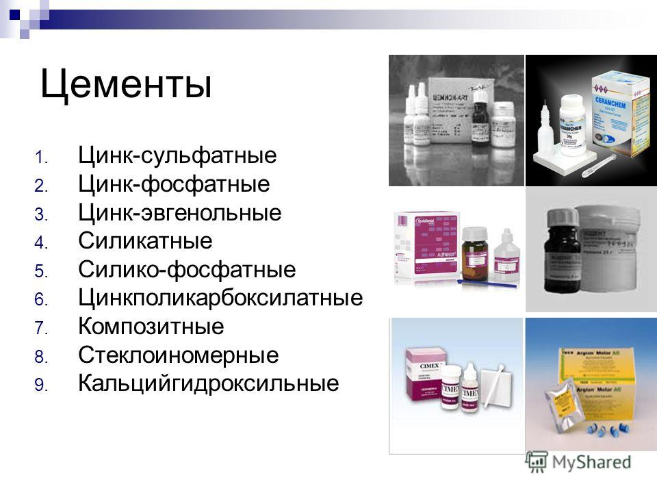 Цементы 1. Цинк-сульфатные 2. Цинк-фосфатные 3. Цинк-эвгенольные 4. Силикатные 5. Силико-фосфатные 6. Цинкполикарбоксилатные 7. Композитные 8. Стеклоиномерные 9. Кальцийгидроксильные