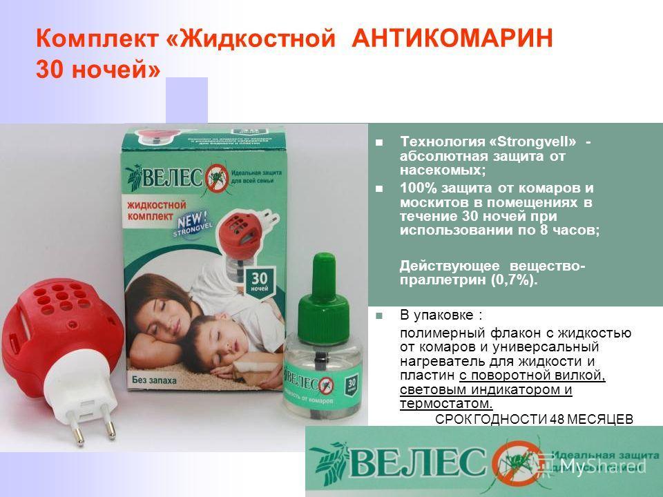 Комплект «Жидкостной АНТИКОМАРИН 30 ночей» Технология «Strongvell» - абсолютная защита от насекомых; 100% защита от комаров и москитов в помещениях в течение 30 ночей при использовании по 8 часов; Действующее вещество- праллетрин (0,7%). В упаковке :