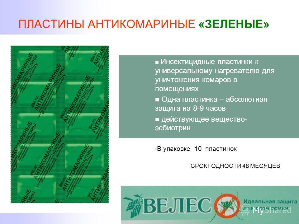 ПЛАСТИНЫ АНТИКОМАРИНЫЕ «ЗЕЛЕНЫЕ» Инсектицидные пластинки к универсальному нагревателю для уничтожения комаров в помещениях Одна пластинка – абсолютная защита на 8-9 часов действующее вещество- эсбиотрин В упаковке 10 пластинок СРОК ГОДНОСТИ 48 МЕСЯЦЕ