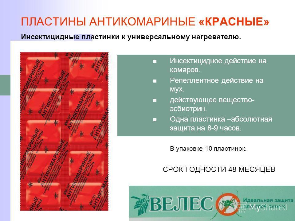 ПЛАСТИНЫ АНТИКОМАРИНЫЕ «КРАСНЫЕ» Инсектицидные пластинки к универсальному нагревателю. Инсектицидное действие на комаров. Репеллентное действие на мух. действующее вещество- эсбиотрин. Одна пластинка –абсолютная защита на 8-9 часов. В упаковке 10 пла