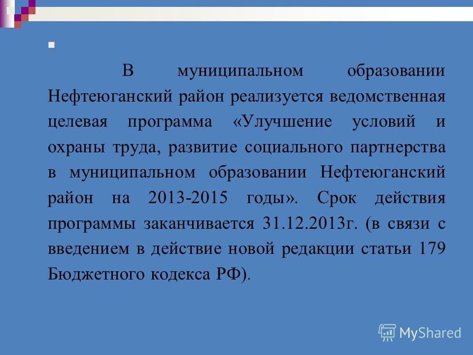 В муниципальном образовании Нефтеюганский район реализуется ведомственная целевая программа «Улучшение условий и охраны труда, развитие социального партнерства в муниципальном образовании Нефтеюганский район на 2013-2015 годы». Срок действия программ