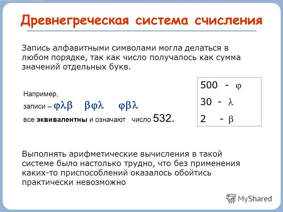 Древнегреческая система счисления Древнегреческая ионийская десятеричная алфавитная = 265 = 503 = 731 В середине V в. до н. э. появилась запись чисел нового типа - алфавитная нумерация. В этой системе записи числа обозначались при помощи букв алфавит