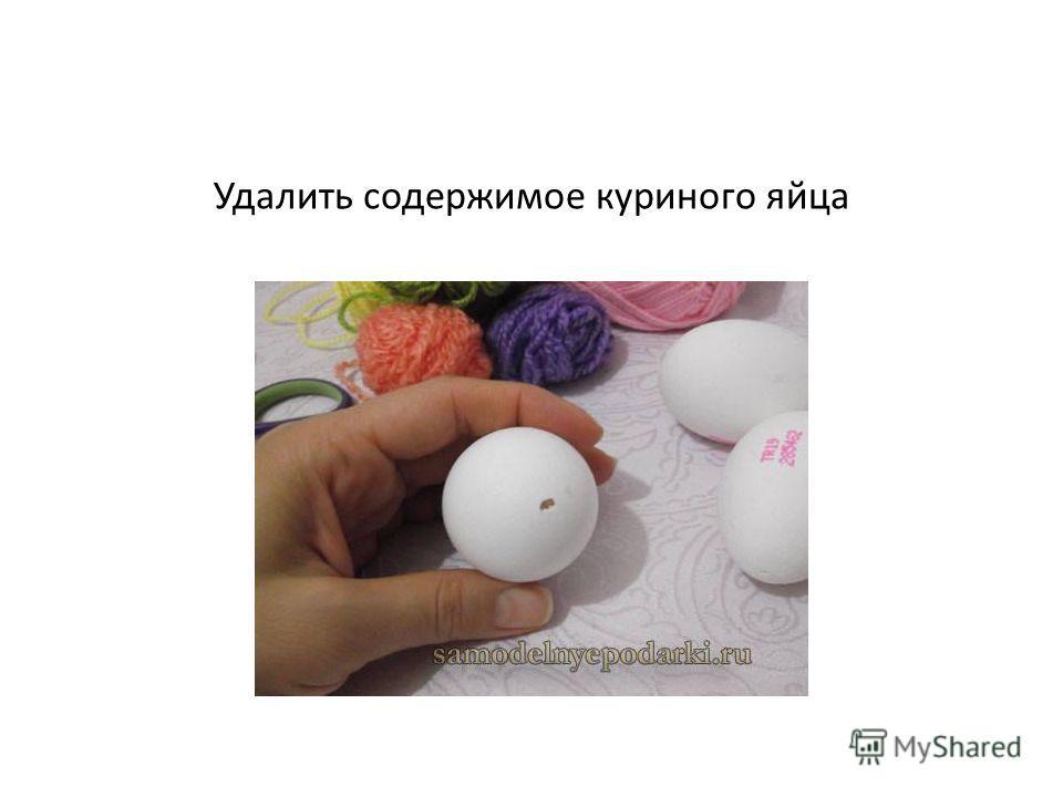 Удалить содержимое куриного яйца