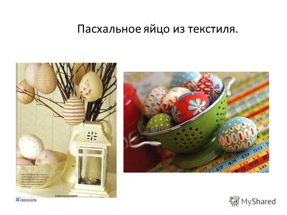 Пасхальное яйцо из текстиля.