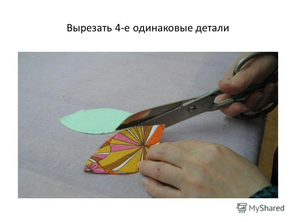 Вырезать 4-е одинаковые детали