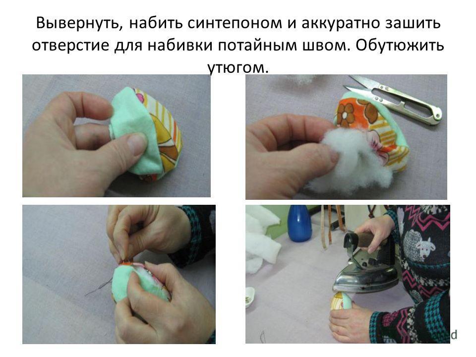 Вывернуть, набить синтепоном и аккуратно зашить отверстие для набивки потайным швом. Обутюжить утюгом.