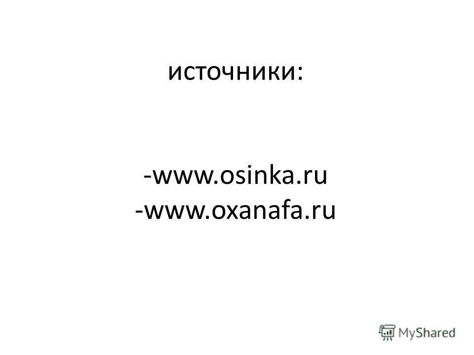 источники: -www.osinka.ru -www.oxanafa.ru