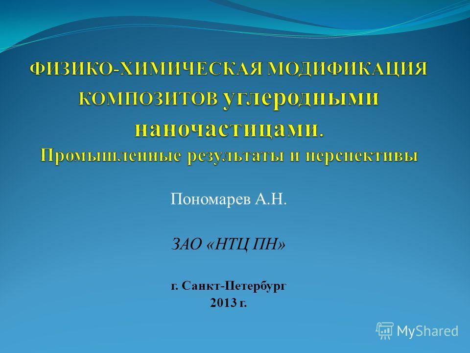 Пономарев А.Н. ЗАО «НТЦ ПН» г. Санкт-Петербург 2013 г.
