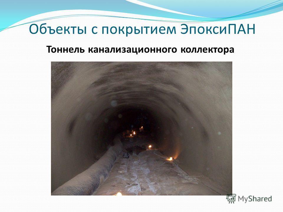 Объекты с покрытием ЭпоксиПАН Тоннель канализационного коллектора