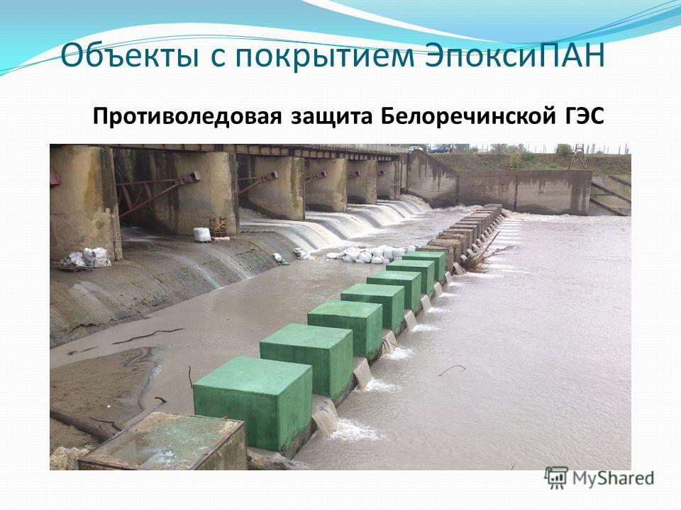 Объекты с покрытием ЭпоксиПАН Противоледовая защита Белоречинской ГЭС