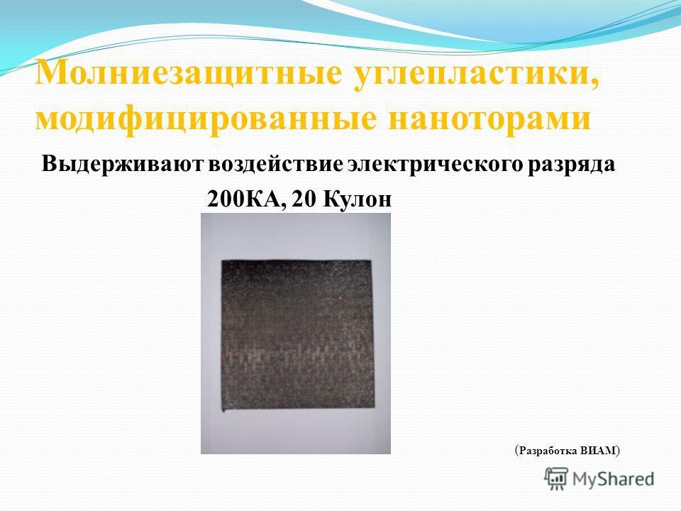 Молниезащитные углепластики, модифицированные наноторами Выдерживают воздействие электрического разряда 200КА, 20 Кулон ( Разработка ВИАМ )