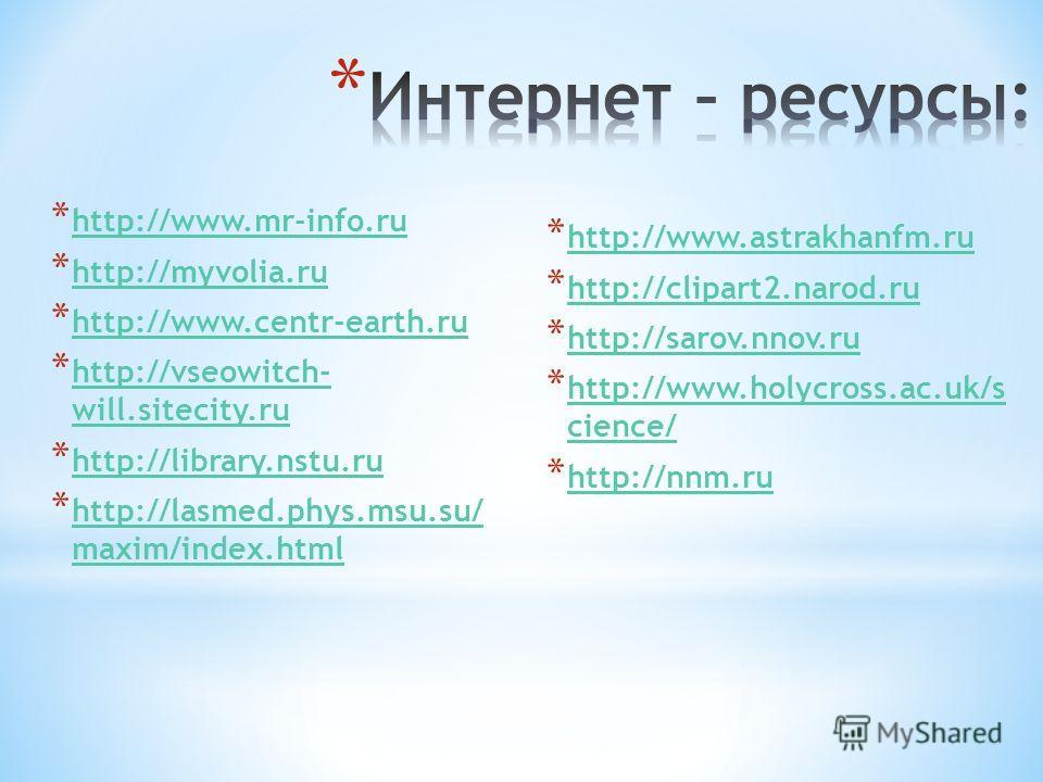 * http://www.mr-info.ru http://www.mr-info.ru * http://myvolia.ru http://myvolia.ru * http://www.centr-earth.ru http://www.centr-earth.ru * http://vseowitch- will.sitecity.ru http://vseowitch- will.sitecity.ru * http://library.nstu.ru http://library.