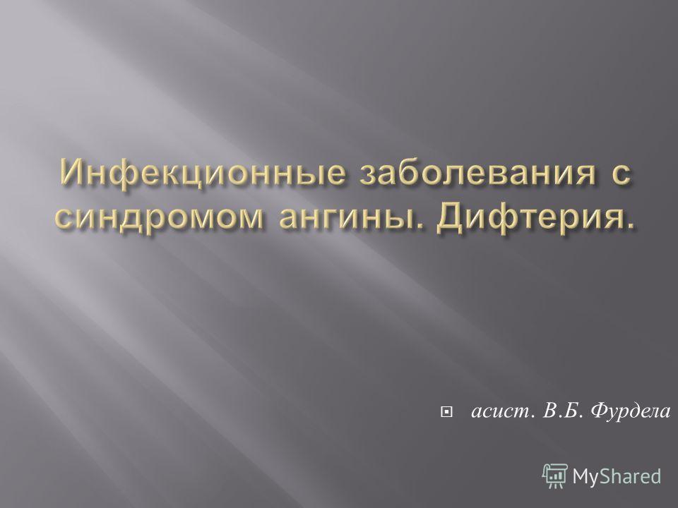 асист. В. Б. Фурдела