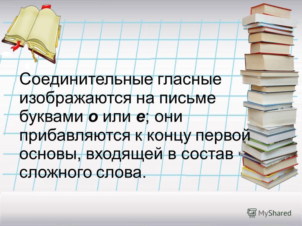 Образование сложных слов + =
