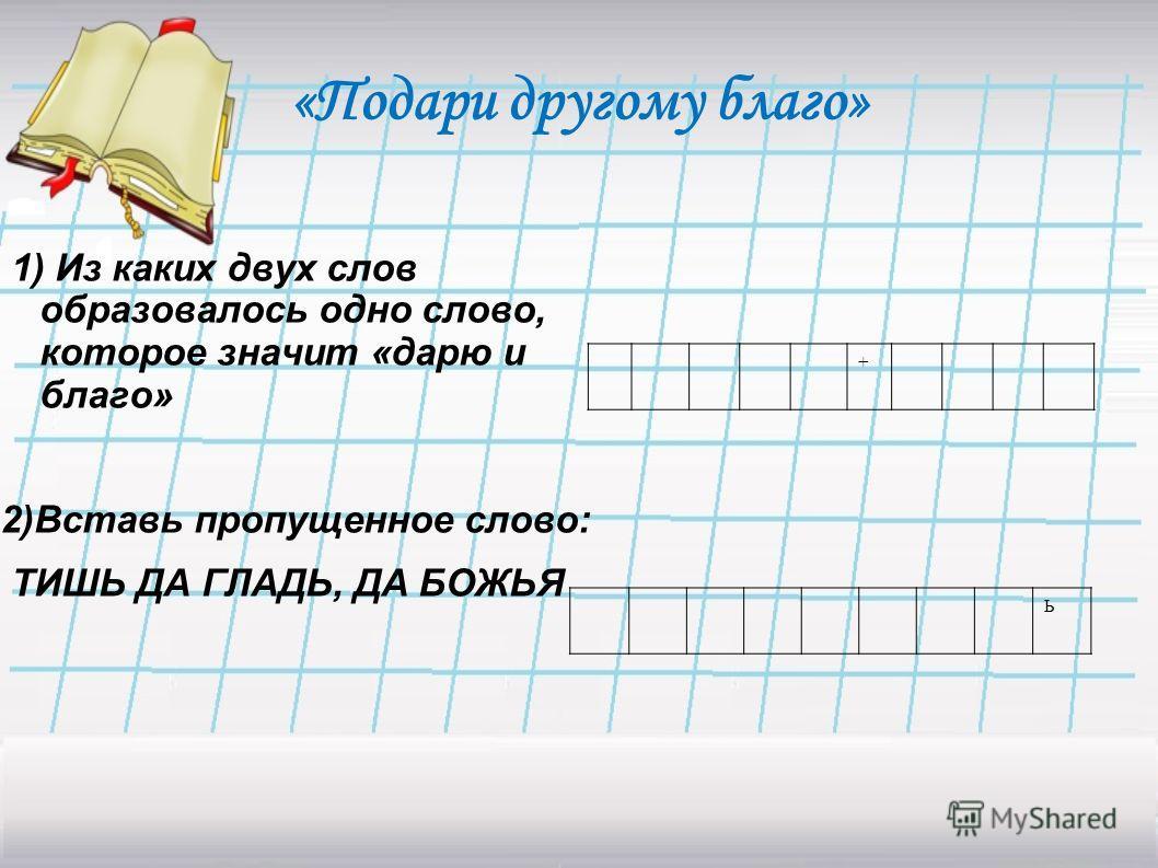 Проект «Энциклопедия одного слова»