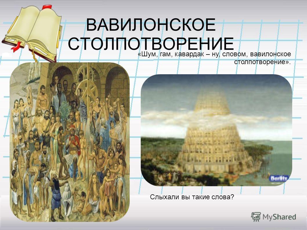 Проект 5 Вавилонское столпотворение
