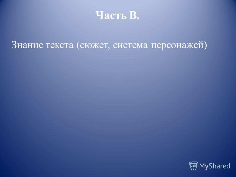 Знание текста (сюжет, система персонажей) Часть В.