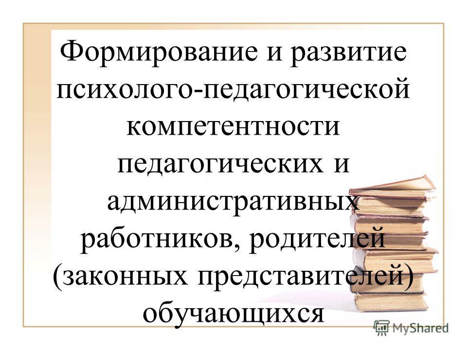 Формирование и развитие психолого-педагогической компетентности педагогических и административных работников, родителей (законных представителей) обучающихся