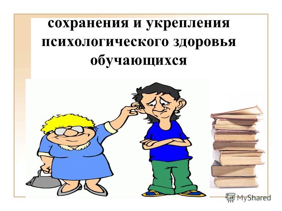 сохранения и укрепления психологического здоровья обучающихся